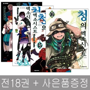 전18권 + 사은품 / 청의 엑소시스트 1~18권 세트 / 볼펜+포스트잇증정