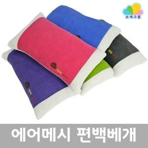 피그먼트 에어메시 국내산 편백나무 베개