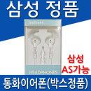 삼성정품 통화이어폰/삼성이어폰/갤럭시/삼성as가능