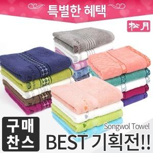 송월타올 BEST 수건 호텔타올 특가세일 인쇄포장무료