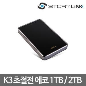 세마전자 외장하드 K3 1TB 2TB/하드디스크/외장형하드
