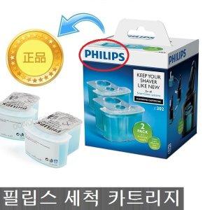 필립스면도기 S9000 시리즈 세척액/S9121/S9711/JC302