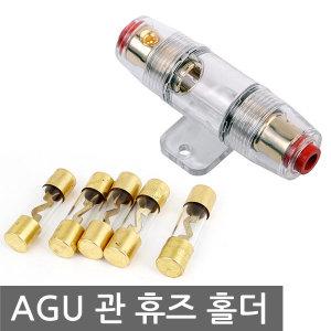 AGU 휴즈 홀더 유리관 홀더 퓨즈 카오디오 앰프 엠프
