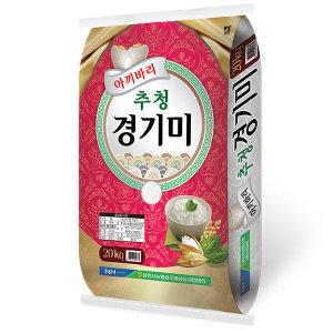 2016년산 농협 추청 경기미 쌀 20kg(박스포장)