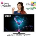 55인치/MHTV5518/삼성정품패널/직배송/직영AS