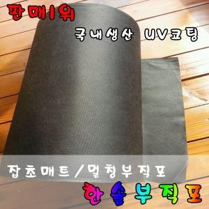 농업용부직포/멀칭용/잡초방지용/잡초매트/폭2m~3m