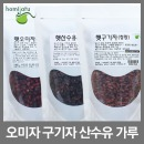 오미자 구기자 산수유 햇열매 가루 300g