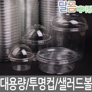 투명컵/원형용기/과일용기/디저트컵/샐러드/50개