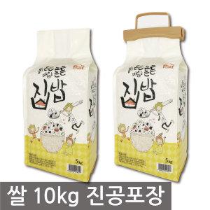 2016년 충북 청주햅쌀 10kg(5kgx2)/집밥/진공포장