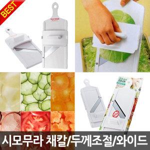 시모무라 양배추채칼 두께조절채칼/와이드 채칼