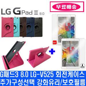 시원스쿨패밀리탭 G패드3 8.0 LG-V525s3 회전형케이스