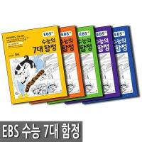 EBS 수능의 7대함정 국어/영어/수학영역 가형 나형/생명과학1/화학1/사회문화/생활과윤리 선택