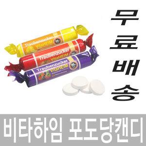 비타하임 포도당캔디 9롤(총135정)포도당 사탕 수험생