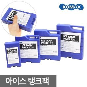 코멕스 아이스팩 얼음팩 냉찜질팩 플라스틱 보냉팩
