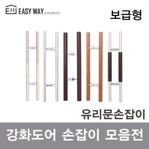 강화도어손잡이/유리문손잡이/강화유리문/유리손잡이