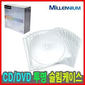 밀레니엄 CD/DVD 경질 1P 투명 슬림 시디케이스 10장