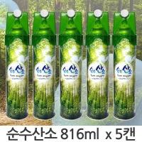 o 순수산소 816ml x5개/농도97%/휴대용/산소캔/대용량