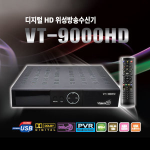 SBS/KBS/MBC HD방송 위성수신기 (VT-9000HD)