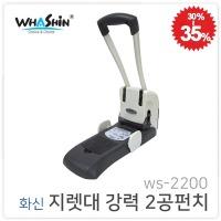화신 지렛대 강력2공펀치 WS-2200