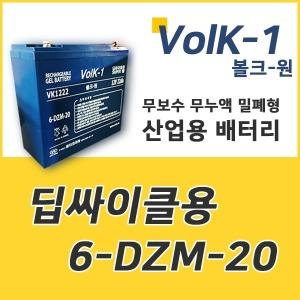 VK1222 딥싸이클용 6-DZM-20 밧데리 12V 22Ah 배터리