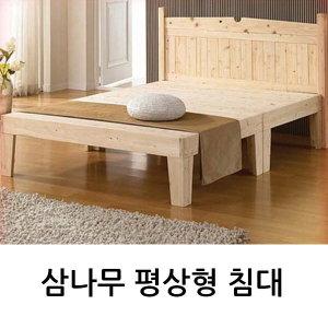 침대 침대프레임 원목침대 평상형침대/프레임주문제작