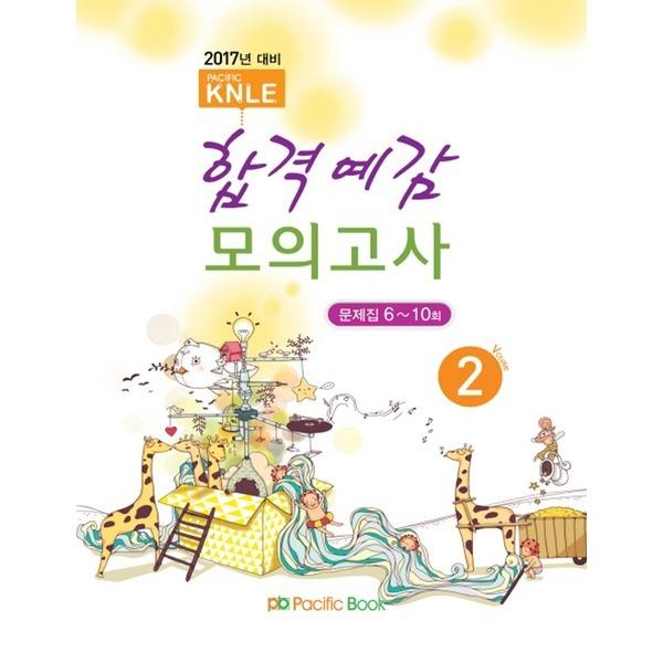 퍼시픽북스 KNLE 합격예감 모의고사 문제집 6-10회 2 (2017)