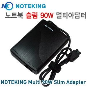 노트킹 19V 4.74A 90W 노트북용 멀티아답타