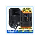 JPA150USB/충전식 이동식앰프 강의용무선마이크시스템