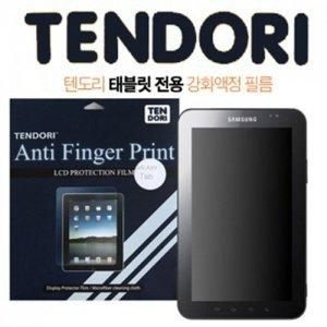 텐도리 강화액정필름/SM-T580/SM-T585/갤럭시탭A 10.1
