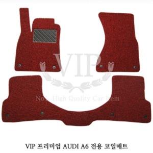 아우디A6전용 확장형코일매트 차량한대분 선진VIP