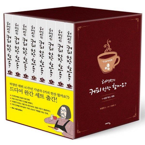 허영만의 커피 한잔 할까요  1~8권 박스 세트 (전8권)
