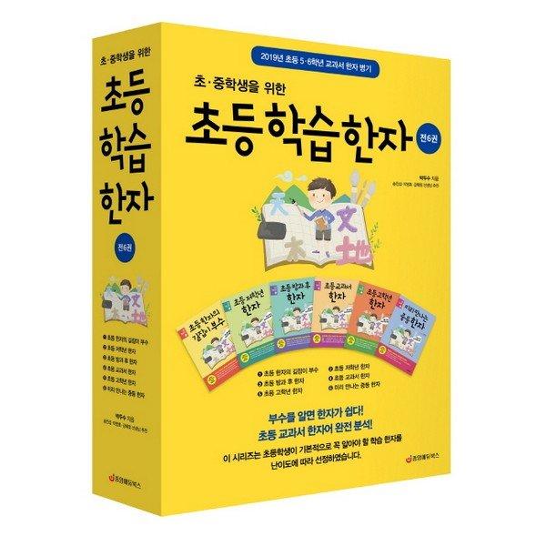 초·중학생을 위한 초등 학습 한자 전 6권 세트 -초등 학습 한자 시리즈