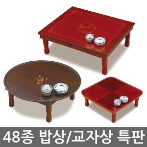 남원 교자상/밥상 48종 기획판매/30 000원 부터~