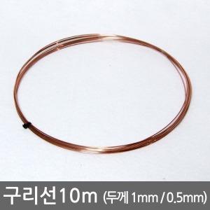 코팅X 구리선 10m/ 선팽창 실험 동선 구리철사 과학실
