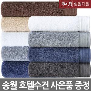 송월타올 호텔수건 기념수건 10장+사은품3장 증정