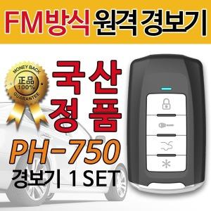 피닉스 PH-750 원격 시동 경보기 FM 방식 수신거리1등