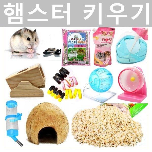 햄스터 사료 용품 쳇바퀴 볼 은신처 목욕 모래 톱밥