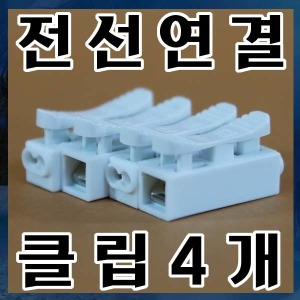 B613/전선연결클립/4개/전구연결/식물조명/화초재배
