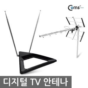 디지털 TV 안테나 실내용 실외용 UHF 지상파 수신기