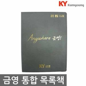 금영몰 금영 업소용 노래방책 목록책 통합본 목록집