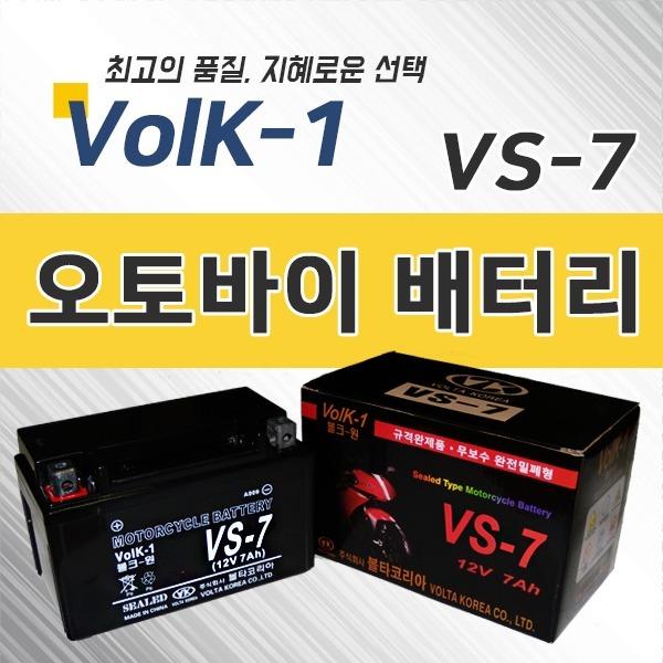 VS-7배터리 오토바이밧데리 YTX7 Battery 12V6Ah 7Ah