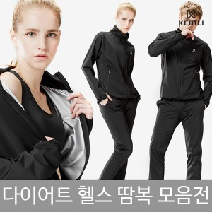 케빌리 다이어트땀복세트 모음전 헬스장/요가/운동