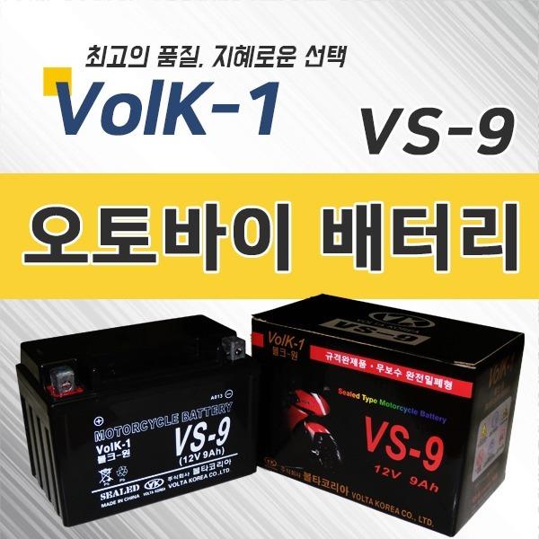 VS-9 Battery 오토바이 밧데리 YTX9 12V9Ah 포르테8Ah