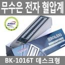 보강 BK1016T 전자 무수은 혈압계 혈압기 혈압 데스크
