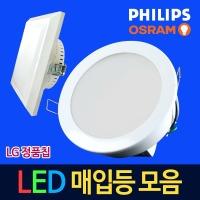 LED매입등 LED다운라이트 LED조명 3/4/5/6/8인치 국산