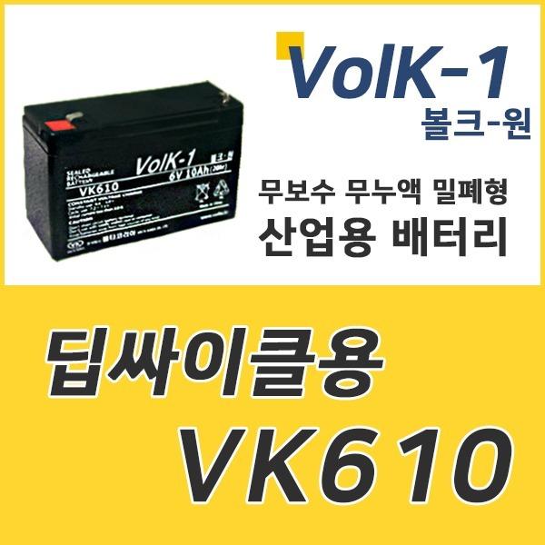 VK610 배터리 6V 10Ah 볼크원 산업용 밀폐형 밧데리