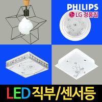 LED직부등 LED센서등 욕실등 원형직부등 원형센서등