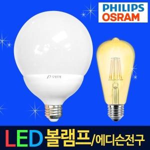 LED볼전구 볼램프 LED전구 LED볼구 에디슨전구 PAR30