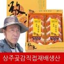 무료배송 100%직접생산/실속 반건시 상주곶감선물