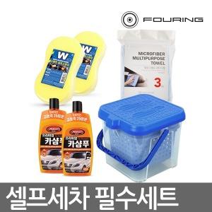 자동차 셀프세차용품세트/스텝박스/카샴푸/타월